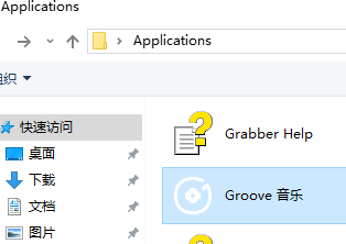 Applications文件夹